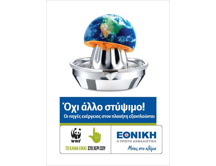 ETHNIKI-AD-1
