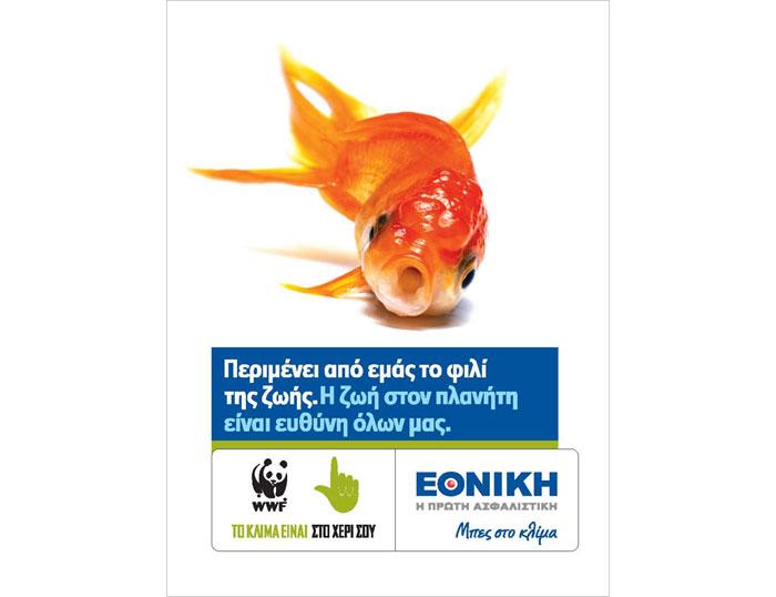 ETHNIKI-AD-2