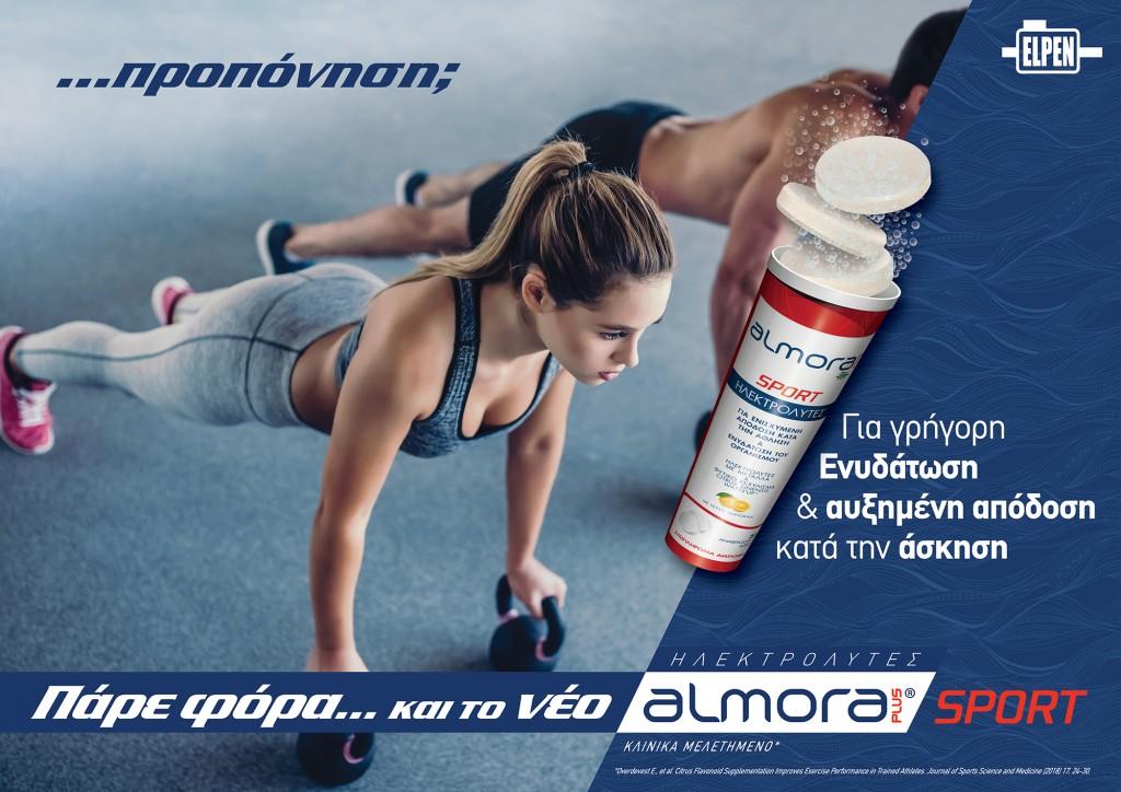 Almora_poster_3